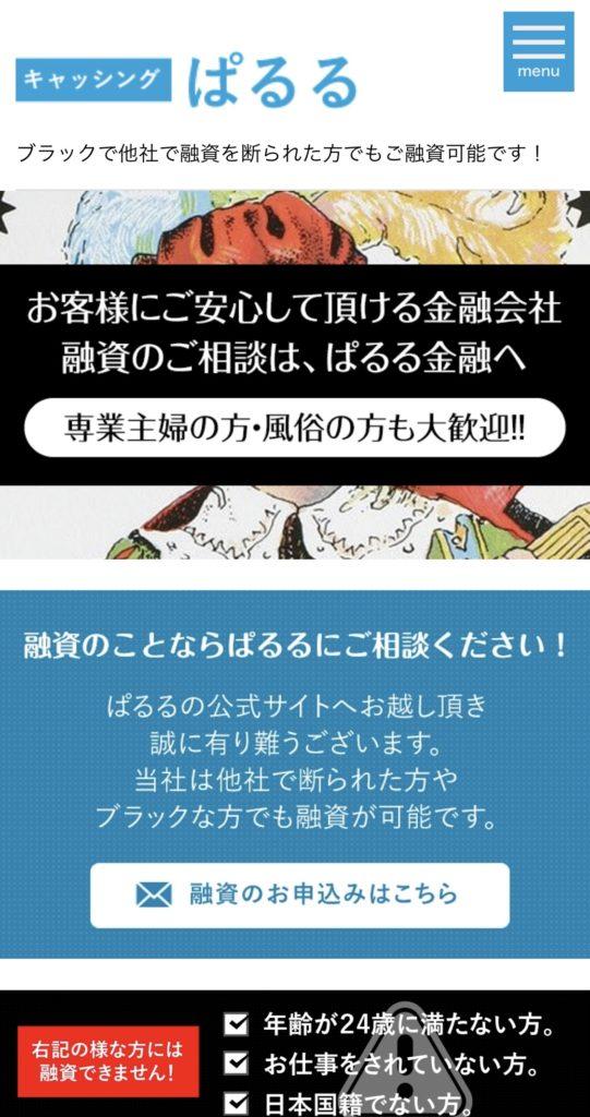 ソフト闇金ぱるる