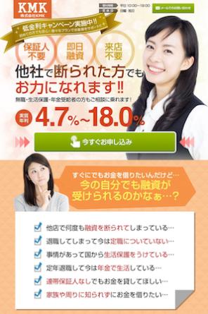 KMK消費者金融