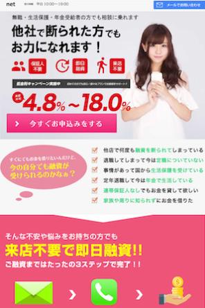 net消費者金融