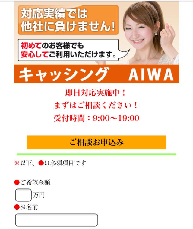 キャッシングaiwa